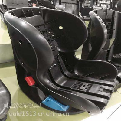汽车模具,儿童座椅模具,塑料模具,注塑模具,双辉 专业生产高质量 汽车儿童安全座椅模具厂家