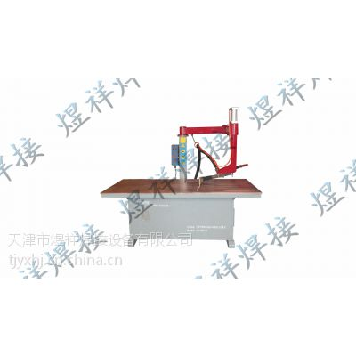 供应煜祥焊接YXDN-HC摆臂式无痕平台点焊机