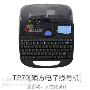 供应硕方线号机TP70热缩管专用