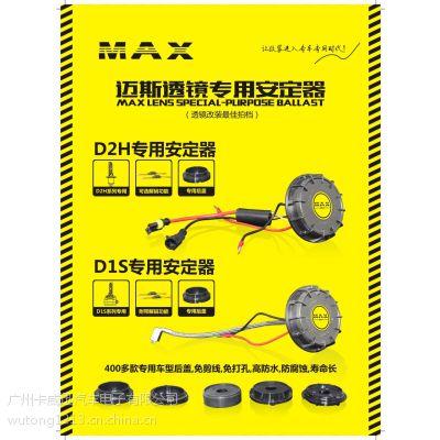 迈斯MX8透镜专用HID安定器 专车专用d1S和D2H氙气灯安定器