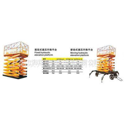 【市场***畅销】供应上海优质升降平台【做工精良】