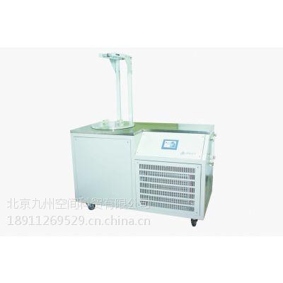供应真空冷冻干燥装置生产|真空冷冻干燥装置厂家