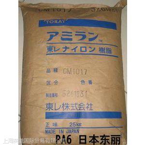 供应PA6/CM1011G-30/日本东丽,玻纤增强30%,注塑级尼龙6