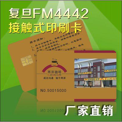 金菲科厂家直销接触式IC印刷卡 复旦FM4442芯片卡 专业定制、印刷各种智能卡