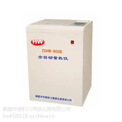国家指定生产量热仪厂家 华维科力量热仪厂ZDHW-900B