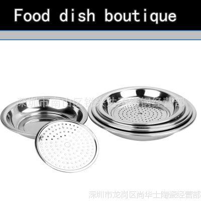 加厚不锈钢饺子盘 盘 水果盘 蔬菜盘 滤油炸盘品质保障 5元内产品