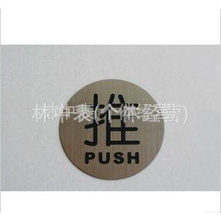 供应推拉门牌 贴牌 推拉牌 标牌 指示牌 双色板 雕刻 订做 制作 订制