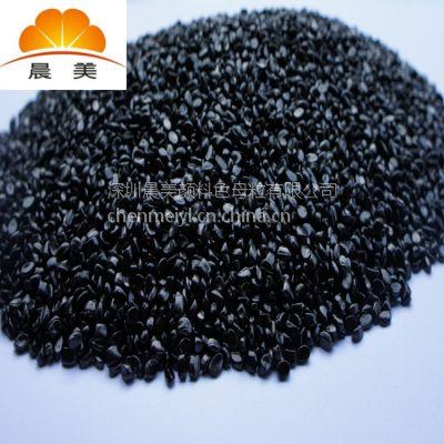 黑色PE抗褪色母粒,耐晒PE黑色母,产品形态便于加料使用安全