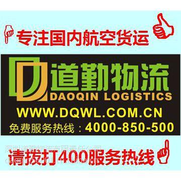 供应杭州发货到成都时效空运专线,杭州到成都快递(当天即到)DQ,专业空运十年