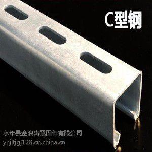 永年金浪涛紧固件供应C型钢、光伏支架C型钢41*41*2.0
