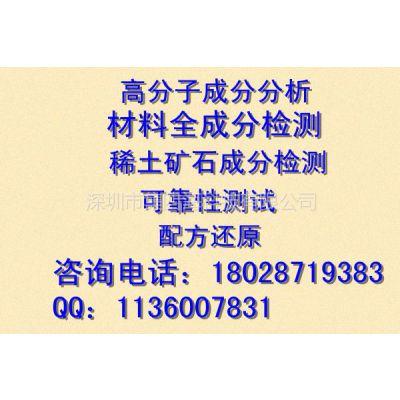 深圳化工产品检测‖化工液体检测 (权威实验室)