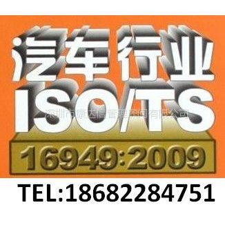 供应ISO/TS16949工厂认证咨询服务,专业指导老师,资深咨询团队