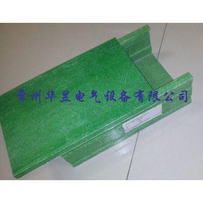供应华昱玻璃钢桥架 优质低价 正品保证 支持定制