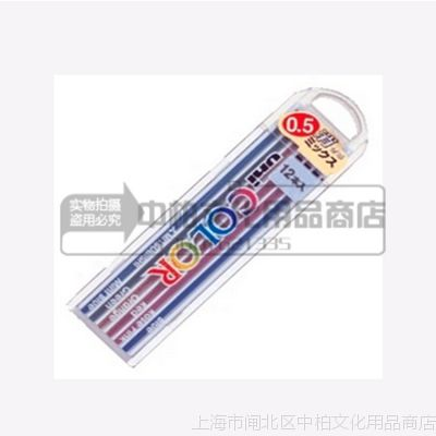 正品 日本三菱彩色铅芯0.5-255c/0.5mm 6色铅芯/12根装