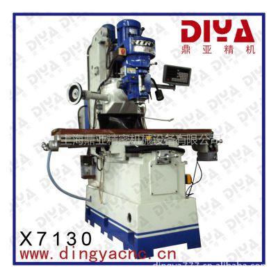 供应X7130 台湾万能摇臂\炮塔铣床 上海鼎亚专业制造