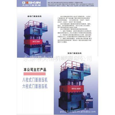 供应永康大山门业机械、定制各种门面压机、胶合机、组答冲床等