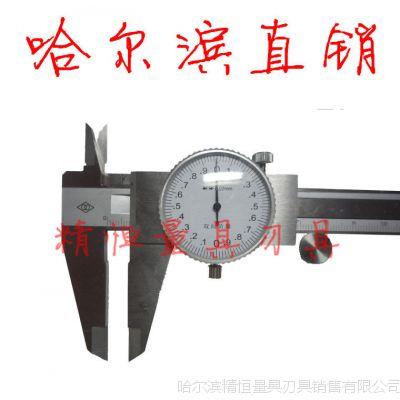 哈量 带表卡尺 0-150-200-300-500mm 规格齐全 哈尔滨