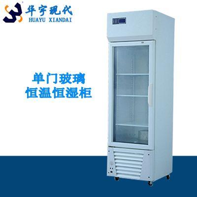 样品留样柜 样品存放柜 实验室控温控湿柜 180L