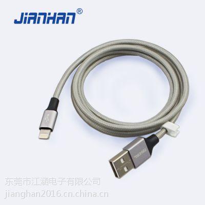 东莞苹果手机带编织数据线数据传输成型式江涵电子数据线