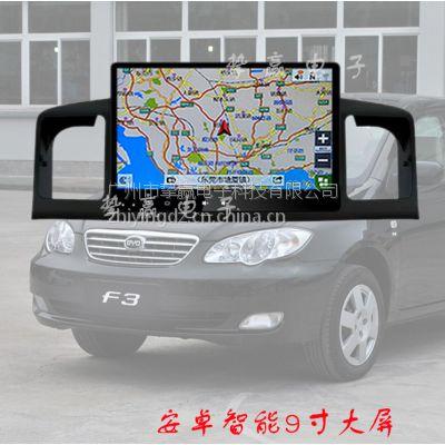 供应比亚迪老款F3 17款F3 安卓大屏机车载GPS导航仪 厂家直销4S店