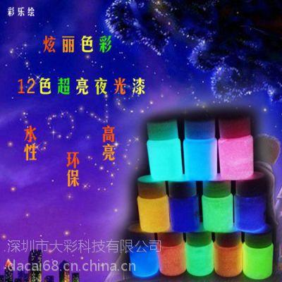 深圳大彩水性夜光漆环保夜光涂料