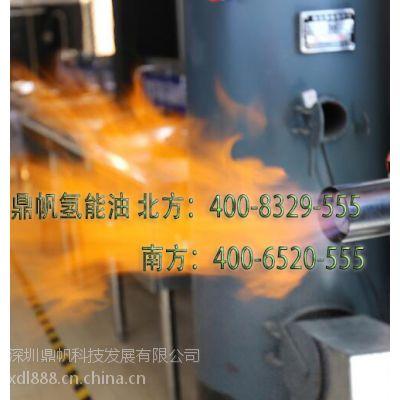 深圳深圳鼎帆科技发展有限公司鼎帆氢能油厨房燃料及器具类批发代理