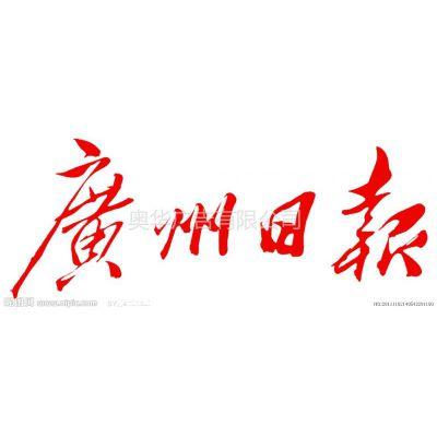 供应广州日报《求职广场》