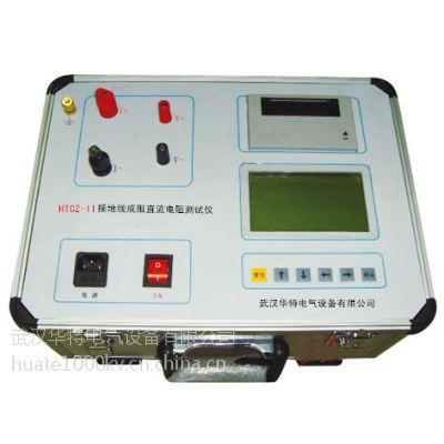厂家直销 HTCZ—II接地线成阻直流电阻测试仪——武汉华特电气,20年专业品质