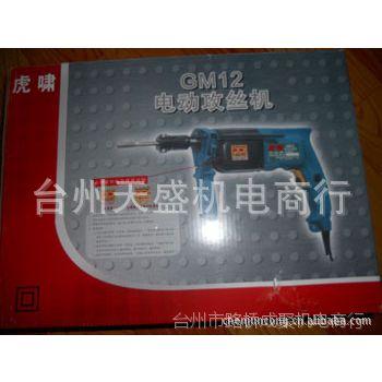虎啸手提式攻丝机手持式套丝机/攻牙机内牙机GM12 M12 电动攻丝机