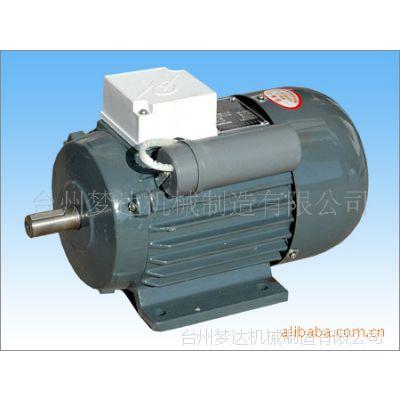 厂家供应YC系列单相电容启动异步电动机