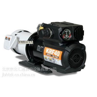 好利旺标准KRF-40真空泵