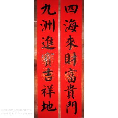 北京春联印刷厂 定制广告对联 春联批发 福字价格