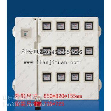 供应1表,2表,3表,4表,6表,8表,9表,12表单相玻璃钢电表箱,非金属计量箱