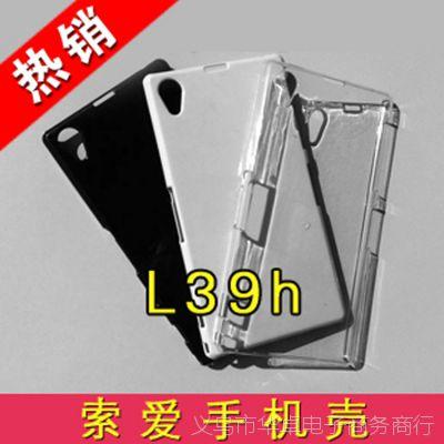 Sony/索尼 L39H手机壳 索爱z1手机套 L39H保护套 DIY贴钻壳外壳