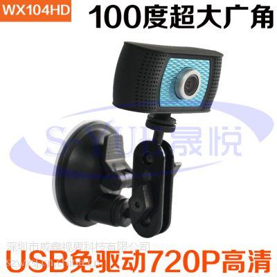 S-YUE晟悦正品USB车载160度广角摄像头1200万像素视频会议720P