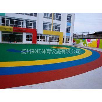 供应江苏 蚌埠 昆山 宿迁 幼儿园塑胶地坪 塑胶跑道 施工厂家