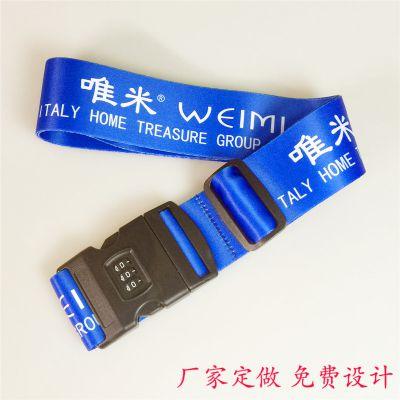 【工厂定做】热转印行李带打包带捆绑密码插扣涤纶印字logo
