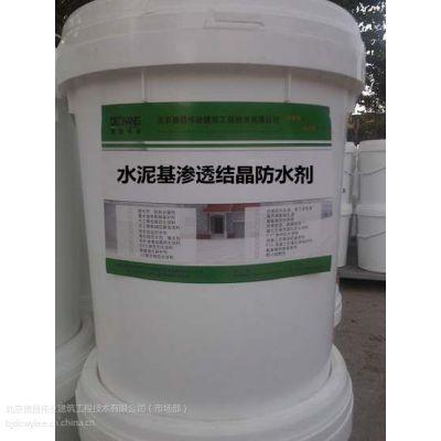 防水剂价格 德昌伟业混凝土无机渗透结晶防水剂