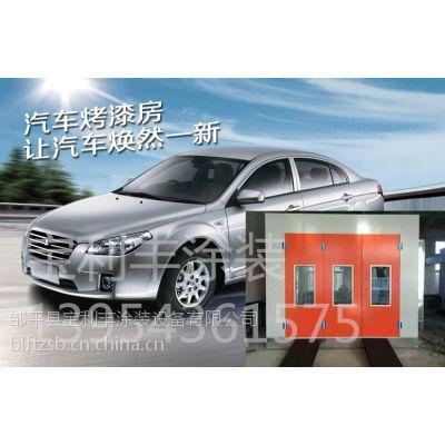 和县 汽车喷烤漆房 标准型 非标准汽车烤漆房 大中小型烤房 宝利丰全国范围销售