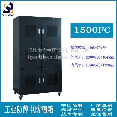 IC电子防潮柜丨芯片防静电防潮柜丨薄膜低湿防潮柜 华宇现代