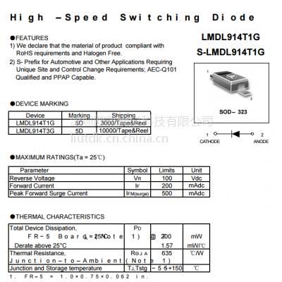LRC开关二极管 LMDL914T1G SOD-323