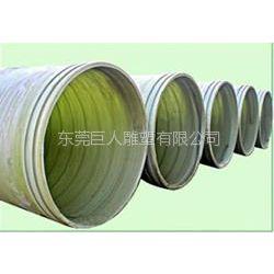供应管道,玻璃钢管道,玻璃钢缠绕管道,电缆保护管到东莞巨人