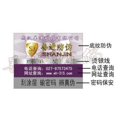 供应安顺装饰材料合格证防伪|贵阳管材管件合格证及防伪标签