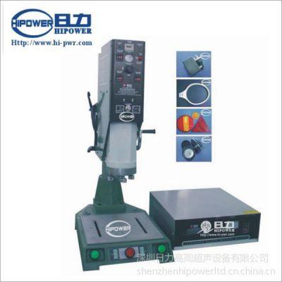 供应深圳日力SD卡、手机壳焊接机、超声波塑焊机