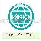 供应池州ISO22000认证,池州食品安全认证,池州CE认证申报流程?