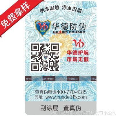 供应不干胶标签厂家提供不干胶防伪标签、贴纸印刷 价格优惠
