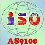 供应AS9100体系认证咨询