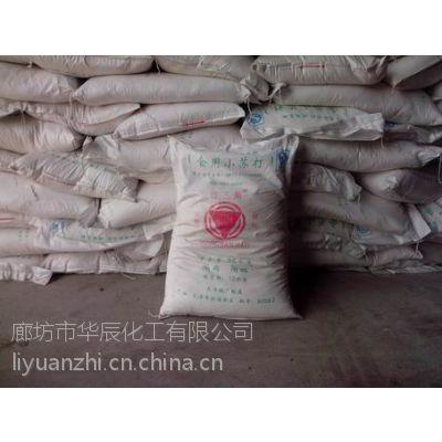 供应河北优质红三角食品级小苏打厂家