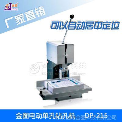 供应 金图DP-215四孔打孔机 电动打孔机 自动打孔机