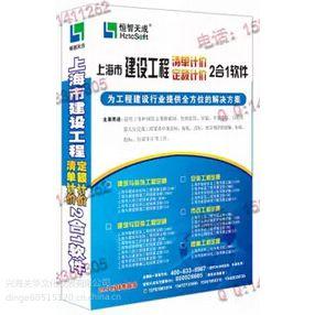 2015年上海市智能安装工程预算定额软件/建筑安装工程预算定额/
